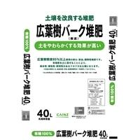 【店舗取り置き限定】広葉樹バーク堆肥 40L P