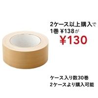 【ケース販売】布粘着テープ 50mm×25m (30入)