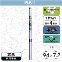 3倍強く明るい障子紙 雲竜 94cm×7.2m