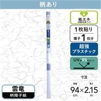 プラスチック障子紙 雲竜 幅94cm×長さ2.15m