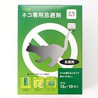 ネコ専用忌避剤 分包 13g×10袋