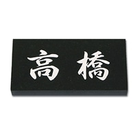 表札 黒御影石(CH-11708)【別送品】【要注文コメント】