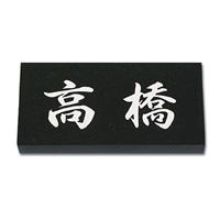 [イージーオーダー表札 ]黒御影石(CH-11508)【別送品】【要注文コメント】