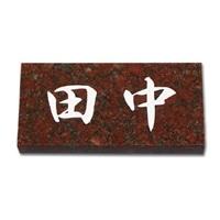 表札 赤御影石(CH-11707)【別送品】【要注文コメント】