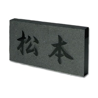 表札 黒御影石浮かし(CH-11008)【別送品】【要注文コメント】