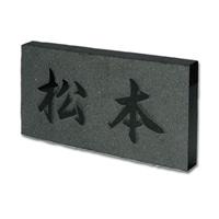 表札 黒御影石浮かし(CH-11608)【別送品】【要注文コメント】
