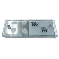 表札 ステンレス+ガラス(CH-732S-01)【別送品】【要注文コメント】