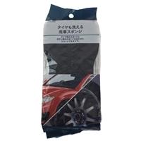 タイヤも洗える洗車スポンジ TS-1122