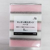キッチンスポンジ ハード 5個入 KSH-5