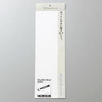 マグネットシート1枚 0.7ミリ ホワイト 3010