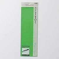 【数量限定】マグネットシート1枚 0.7ミリ グリーン 3010