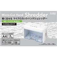 軽く回せるマイクロカットハンドシュレッダー
