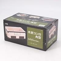 角型木炭コンロ 素焼き