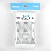 【数量限定】CAINZ 除菌アルコールウエットティシュー 10枚入3個パック