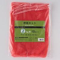 野菜ネット 2kg