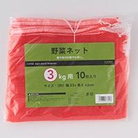野菜ネット 3kg