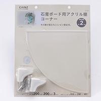 石膏ボード用アクリル棚 コーナー 透明 200mm