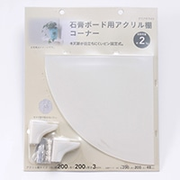 石膏ボード用アクリル棚コーナー乳白200mm