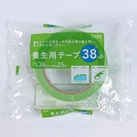 【数量限定】養生テープ 幅38mm×長さ25m
