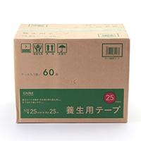 【ケース販売】養生テープ 幅25mm×長さ25m 60個入り