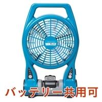 【数量限定】e-cycle 14.4V DC/AC 2WAYファン EC-025