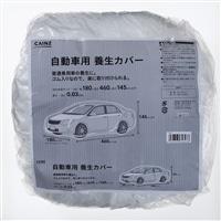 養生用普通自動車カバー幅1.8×長さ4.6m用