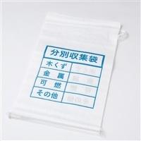分別収集袋10P(60×100cm)