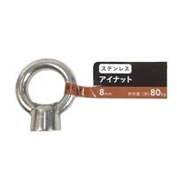 ステン(SUS304)アイナット8mm
