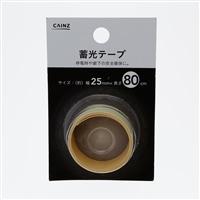 蓄光テープ 幅25mm×80cm