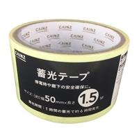 蓄光テープ 幅50mm×1.5m