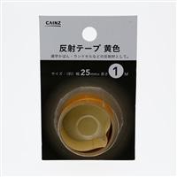 反射テープ イエロー 幅25mm×1m