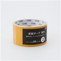 反射テープ イエロー 幅50mm×3m