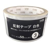 反射テープ 白色 幅50mm×3m