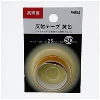 高輝度反射テープ イエロー 幅25mm×50cm