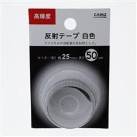 高輝度反射テープ ホワイト 幅25mm×50cm