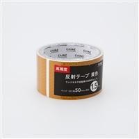 高輝度反射テープ イエロー 幅50mm×1.5m