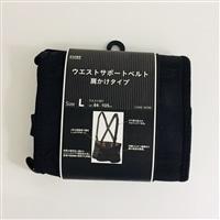 【数量限定】ウエストサポート ベルト 肩かけタイプ L
