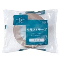 クラフトテープ 50mm×50m 1巻