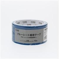 ブルーシート 補修テープ 幅48mm×10m