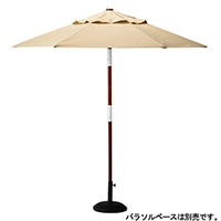 【数量限定】木製パラソル 2.5m チルト式 アイボリー