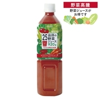 【ケース販売】カインズ 25品目の野菜ジュース 920g×12本