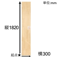 【SU】パイン集成材 1820×300×15mm【別送品】