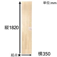 【SU】パイン集成材 1820×350×15mm【別送品】