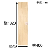 【SU】パイン集成材 1820×400×15mm【別送品】