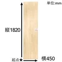 【SU】パイン集成材 1820×450×15mm【別送品】