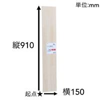 【SU】パイン集成材 910×150×15mm【別送品】