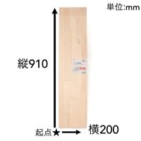 【SU】パイン集成材 910×200×15mm【別送品】