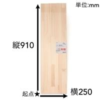 【SU】パイン集成材 910×250×15mm