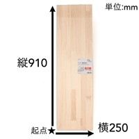【SU】パイン集成材 910×250×15mm【別送品】
