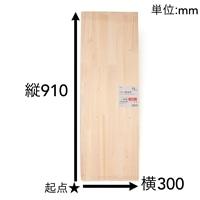 【SU】パイン集成材 910×300×15mm【別送品】